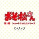 「おそ松さん 第2期」ショートフィルムシリーズ