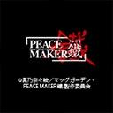 劇場版「PEACE MAKER 鐵」