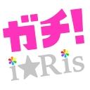 ガチ! i☆Ris