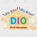 """田丸篤志と若山晃久の """"DIO"""" Do It Ourselves"""