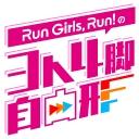 Run Girls, Run!の3人4脚自由形