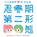 大久保瑠美・原紗友里 思春期第二形態!!