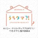 TVアニメ『うちタマ?!  うちのタマ知りませんか? 』