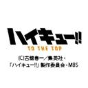 ハイキュー!! TO THE TOP