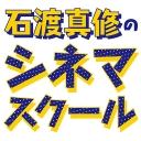 石渡真修のシネマスクールチャンネル