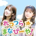 長江里加と和多田美咲のれっつら☆まなびーや!