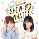 櫻川めぐと秦佐和子のSHOW WHAT!?