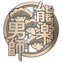 能楽男師☆配信絵巻