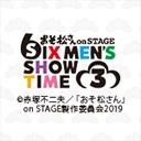 舞台「おそ松さん on STAGE SIX MEN'S SHOW TIME 3」