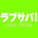 ラブサバ!Live mole