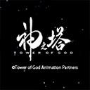 神之塔 -Tower of God-