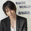 良知真次公式『RACHI WORLD』