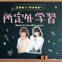 芝崎典子と安井咲希の所定外学習