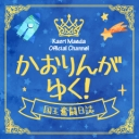 かおりんがゆく!~国王奮闘日誌~
