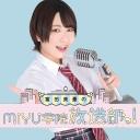 富田美憂の MIYU学院 放送部っ!