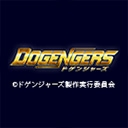 DOGENGERS(ドゲンジャーズ)