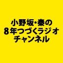 小野坂・秦の8年つづくラジオチャンネル