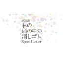 朗読劇「私の頭の中の消しゴム Special Letter」