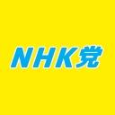 NHK党チャンネル