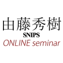 由藤秀樹 SNIPS ONLINE seminar