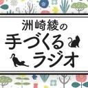 洲崎綾の「手づくるラジオ」
