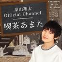 葉山翔太Official Channel 喫茶あまた