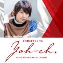 糸川耀士郎公式チャンネル「Yoh-ch.」