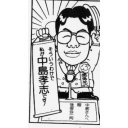 中島孝志のインテリジェンス時事放談