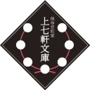 上七軒文庫チャンネル