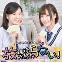 和久井優と土屋李央の「放課後が終わらない!」