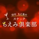 田中ちえ美の「スナックちえみ倶楽部」