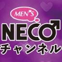 MEN'S NECO チャンネル