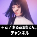 +α/あるふぁきゅん。チャンネル
