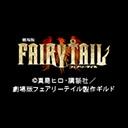 劇場版FAIRY TAIL -鳳凰の巫女-