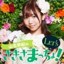 Let's さきさまっちょ!!
