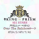 KING OF PRISM ALL STARS -プリズムショー☆ベストテン- Over The Rainbowルート