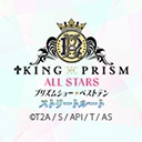 KING OF PRISM ALL STARS -プリズムショー☆ベストテン- ストリートルート