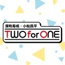 深町寿成・小松昌平 TWO for ONE