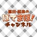 峯田・和泉のぽてまぼ!チャンネル