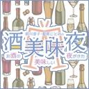 前川涼子・藍原ことみの「お酒の美味しい夜がきた」