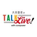 大井剛史のTalk Live!