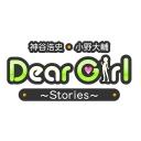 DGSチャンネル(神谷浩史・小野大輔のDear Girl~Stories~)