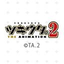 ツキウタ。 THE ANIMATION 2