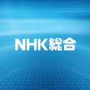 NHK総合(ニコニコ実況)