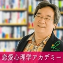 恋愛心理学アカデミー|神戸メンタルサービス