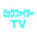 ビッグファイターTV