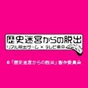 歴史迷宮からの脱出 リアル脱出ゲーム×テレビ東京