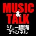 Joe Yokomizo Channel