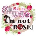 榊原優希のI`m not Rose