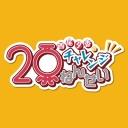 西尾夕香のチャレンジ20年生